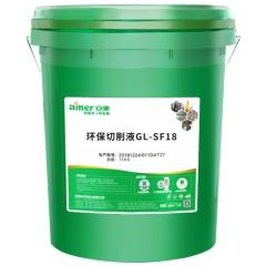 安美环保切削液GL-SF18 15KG罐/170KG桶 桶