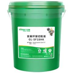 安美环保切削液GL-SF18HK 15KG罐/170KG桶 桶