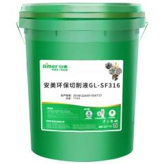 安美环保切削液GL-SF316 15KG罐/170KG桶 桶