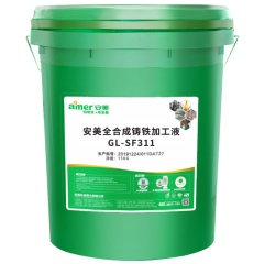 安美全合成铸铁加工液GL-SF311 15KG罐/170KG桶 罐