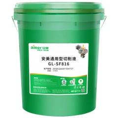 安美通用型切削液GL-BF816 15KG罐/170KG桶 罐