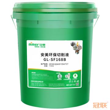 安美环保切削液GL-SF168B 15KG罐/180KG桶