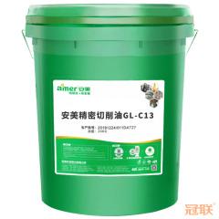 安美通用环保切削油GL-C13 15KG罐/160KG桶 罐