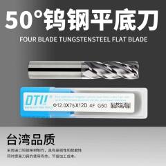 DTU50度硬质钨钢合金铣刀4刃 1