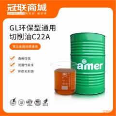 GL环保型通用切削油C22A