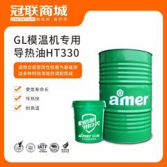 GL模温机专用导热油HT330