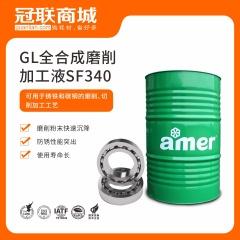 GL全合成磨削加工液SF340