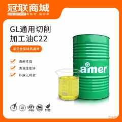 GL通用切削加工油C22