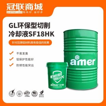 GL环保型切削液SF-18HK
