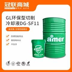 GL环保型切削冷却液DG-SF11