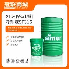 GL环保型切削冷却液SF316
