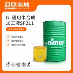 GL通用半合成加工液SF211