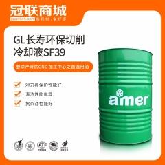 GL长寿环保切削冷却液SF39