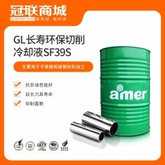 GL长寿环保切削冷却液SF39S
