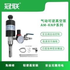 AM-KNP气动可逆真空泵