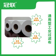 通用型工业过滤布