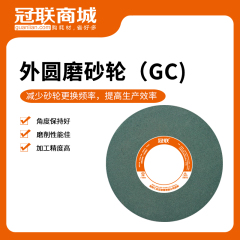 外圆磨砂轮(GC)
