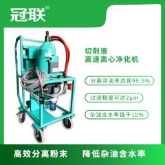 AM-MARTIN-500S切削液高速离心净化机
