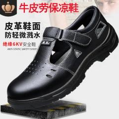 新品劳保鞋 男款凉鞋 牛皮 透气 防臭 防砸防静电安全鞋