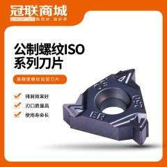 公制螺纹ISO系列刀片