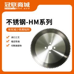 不锈钢系列-HM-B锯片