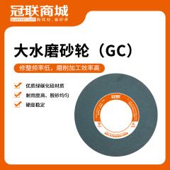 大水磨砂轮(GC)