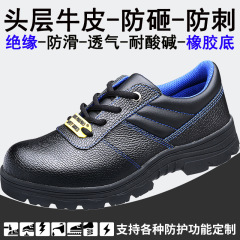 耐穿牛皮劳保鞋防砸防刺穿轮胎底安全鞋电工绝缘鞋防滑耐磨厨师鞋