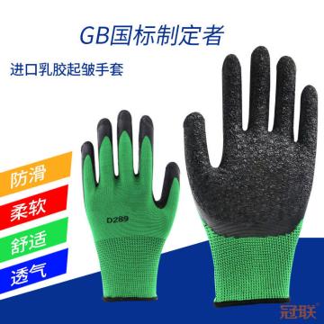 乳胶皱纹手套防滑透气D289工作防护家庭干活劳保手套