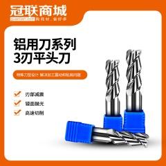 铝用刀系列3刃平头刀