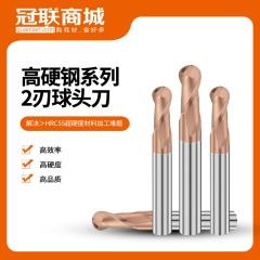 高硬钢系列2刃球头刀