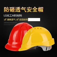 高强度加厚ABS安全帽工地施工建筑安全劳保防护头盔