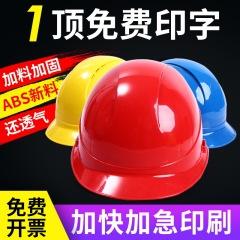 欧式透气 ABS 防护帽 建筑工地施工头盔可印logo