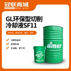 GL环保型切削冷却液SF11