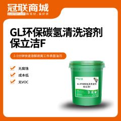 GL环保碳氢清洗溶剂-保立洁F