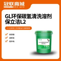 GL环保碳氢清洗溶剂-保立洁L2