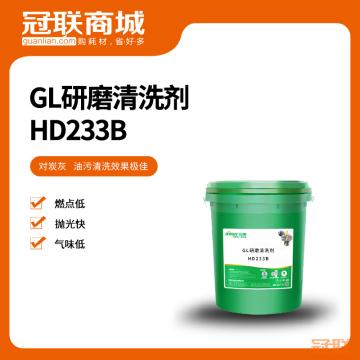 GL研磨清洗剂-HD233B