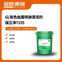 GL有色金属喷淋清洗剂-保立净7155