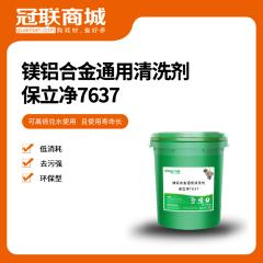 镁铝合金通用清洗剂-保立净7637