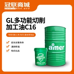 GL多功能切削加工油C16