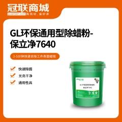 GL环保通用型除蜡粉-保立净7640