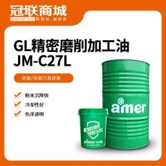 GL精密磨削加工油JM-C27L