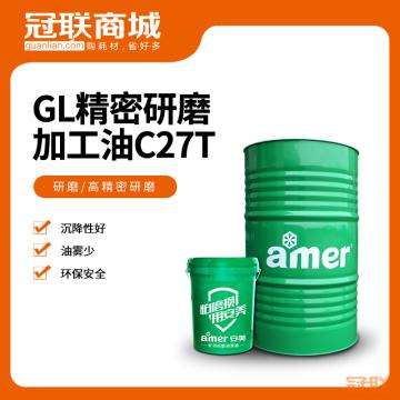 GL精密研磨加工油C27T