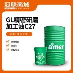 GL精密研磨加工油C27