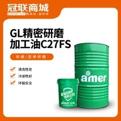 GL精密研磨加工油C27FS