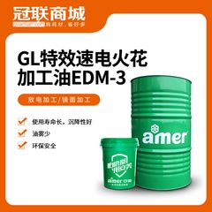 GL特效速电火花加工油EDM-3