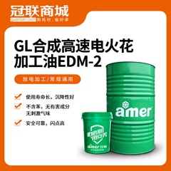 GL合成高速电火花加工油EDM-2