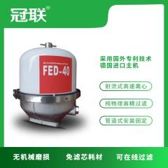 AM-FED系列射流式离心净油机