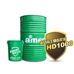 安美重负荷工业齿轮油HD1000