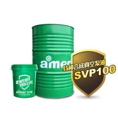 安美特种合成真空泵油SVP100