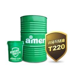 安美优质导轨油T220
